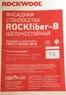 ROCKfiber-B - фасадная, щелочестойкая, стеклосетка.